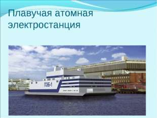 Плавучая атомная электростанция