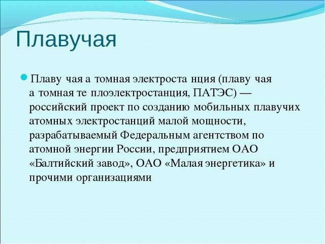 Плавучая Плаву́чая а́томная электроста́нция (плаву́чая а́томная те́плоэлектро...