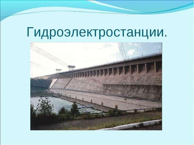 Гидроэлектростанции.