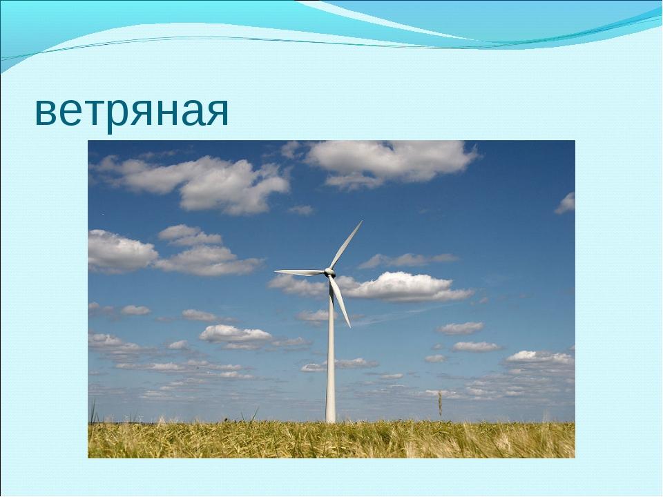 ветряная