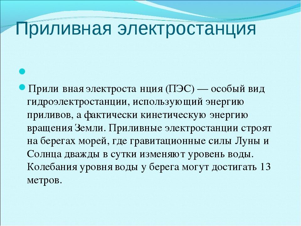 Приливная электростанция  Прили́вная электроста́нция (ПЭС) — особый вид гидр...