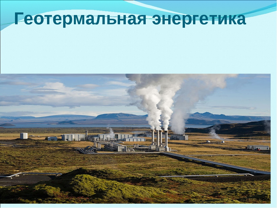 Геотермальная энергетика