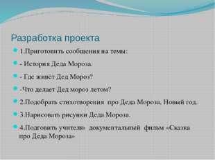 Разработка проекта 1.Приготовить сообщения на темы: - История Деда Мороза. -