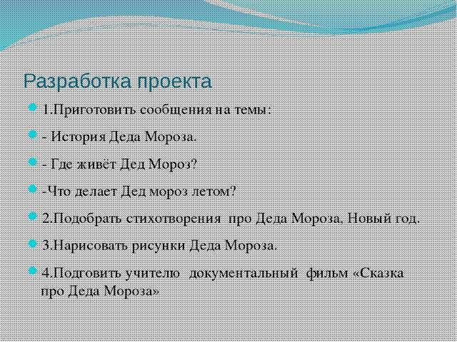 Разработка проекта 1.Приготовить сообщения на темы: - История Деда Мороза. -...