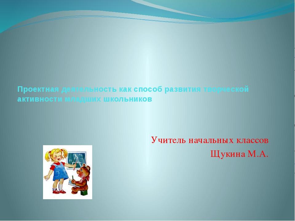 Проектная деятельность как способ развития творческой активности младших школ...