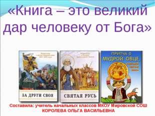 «Книга – это великий дар человеку от Бога» Составила: учитель начальных класс