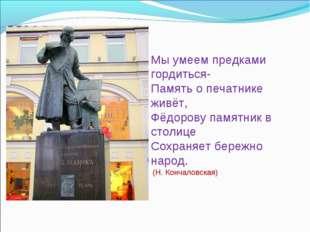 Мы умеем предками гордиться- Память о печатнике живёт, Фёдорову памятник в с