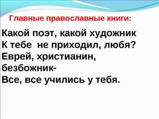 Главные православные книги: Какой поэт, какой художник К тебе не приходил, л