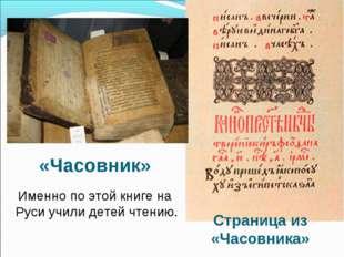 Страница из «Часовника» «Часовник» Именно по этой книге на Руси учили детей
