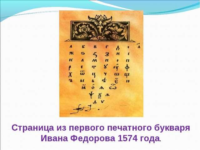 Страница из первого печатного букваря Ивана Федорова 1574 года.