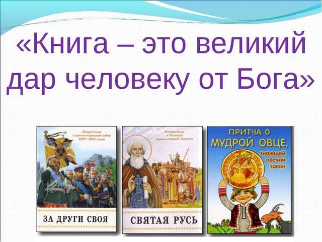 «Книга – это великий дар человеку от Бога»
