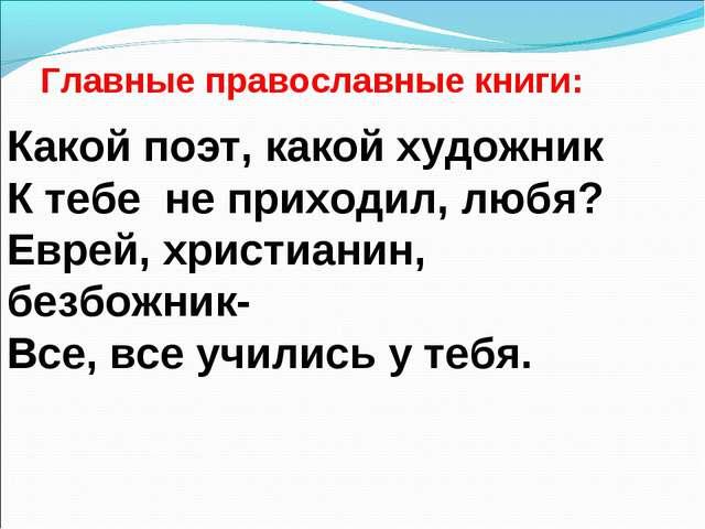 Главные православные книги: Какой поэт, какой художник К тебе не приходил, л...