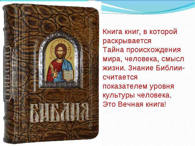 Книга книг, в которой раскрывается Тайна происхождения мира, человека, смысл...