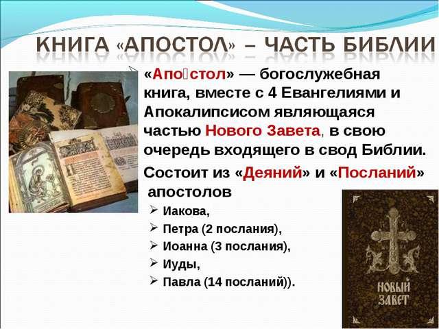 «Апо́стол» — богослужебная книга, вместе с 4 Евангелиями и Апокалипсисом явля...