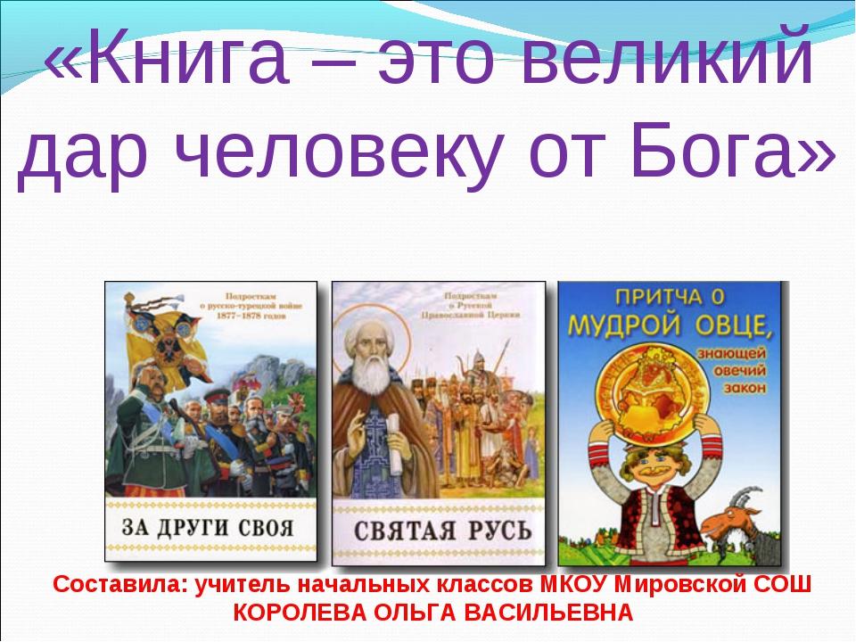 «Книга – это великий дар человеку от Бога» Составила: учитель начальных класс...