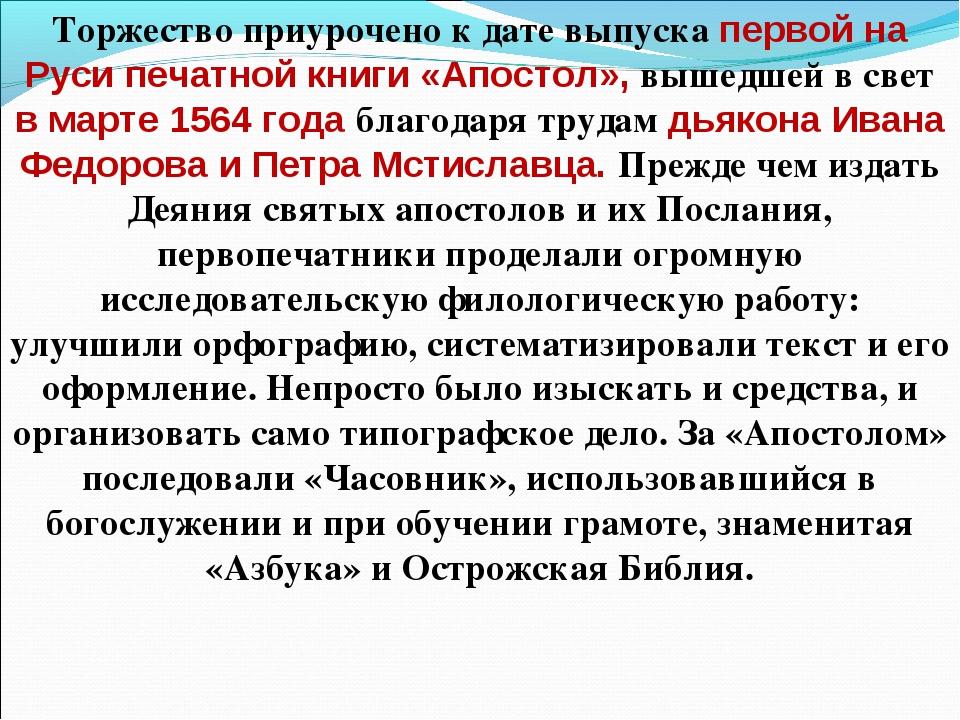 Торжество приурочено к дате выпуска первой на Руси печатной книги «Апостол»,...