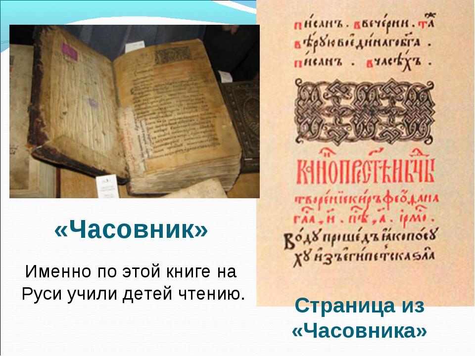Страница из «Часовника» «Часовник» Именно по этой книге на Руси учили детей...