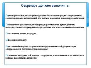 Секретарь должен выполнять: предварительное рассмотрение документов, их «филь