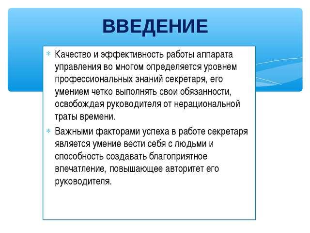 Качество и эффективность работы аппарата управления во многом определяется ур...
