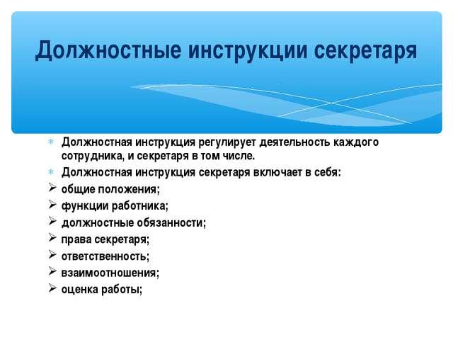 Должностные инструкции секретаря Должностная инструкция регулирует деятельнос...