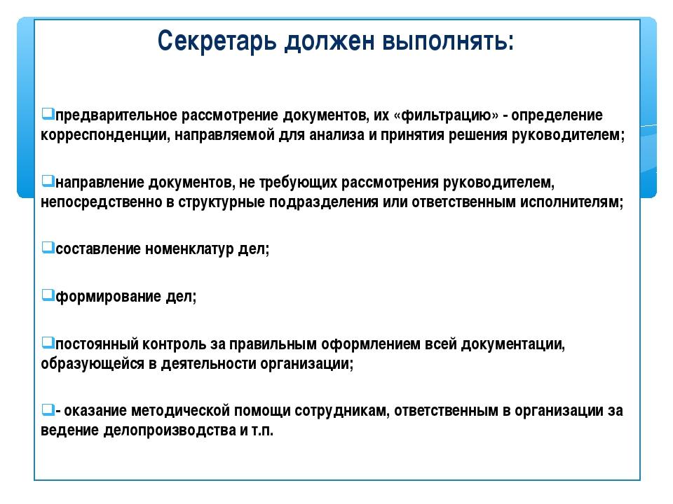 Секретарь должен выполнять: предварительное рассмотрение документов, их «филь...