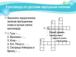 Кроссворд по русским народным сказкам Закончить предложения, записав пропущен