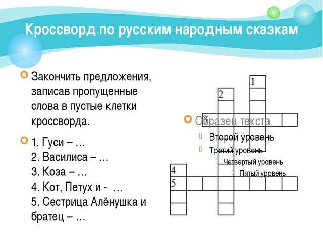 Кроссворд по русским народным сказкам Закончить предложения, записав пропущен...
