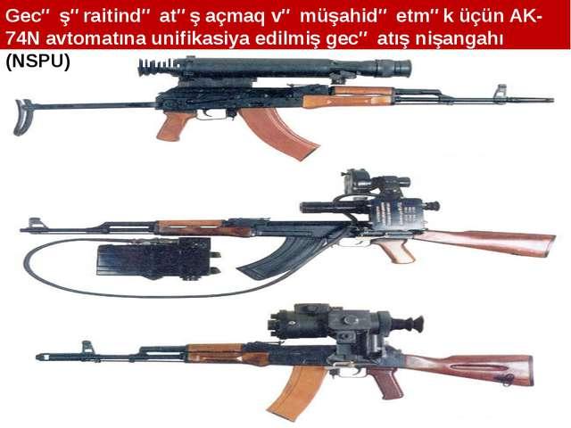 Gecə şəraitində atəş açmaq və müşahidə etmək üçün AK-74N avtomatına unifikasi...