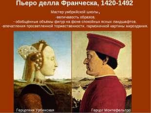 Пьеро делла Франческа, 1420-1492 Мастер умбрийской школы, величавость образов
