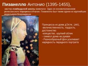 Пизанелло Антонио (1395-1455), мастер ломбардской школы живописи Один из осн