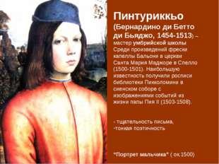 Пинтуриккьо (Бернардино ди Бетто ди Бьяджо, 1454-1513) – мастер умбрийской шк