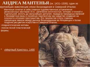 АНДРЕА МАНТЕНЬЯ (ок. 1431–1506), один из крупнейших живописцев эпохи Возрожд