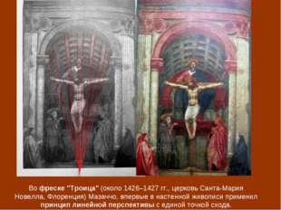 "Во фреске ""Троица"" (около 1426–1427 гг., церковь Санта-Мария Новелла, Флоренц"
