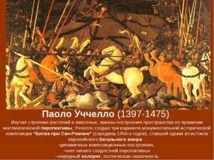 Паоло Уччелло (1397-1475). Изучал строение растений и животных, законы постро