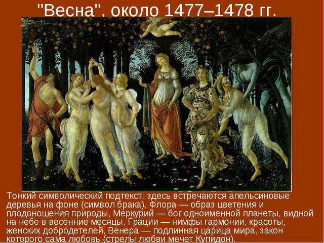 """""""Весна"""", около 1477–1478 гг. Тонкий символический подтекст: здесь встречаются..."""