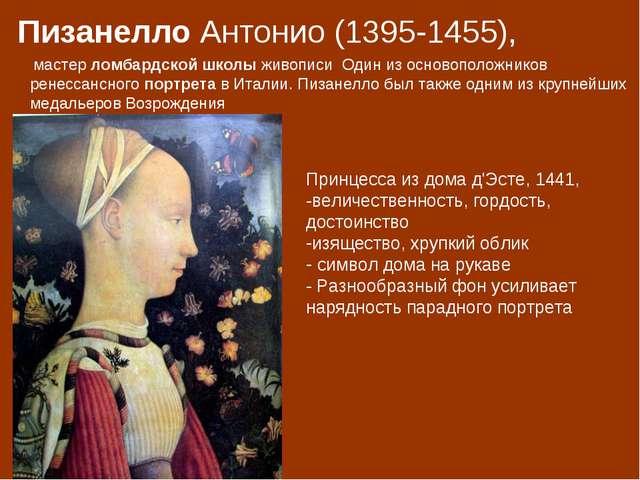Пизанелло Антонио (1395-1455), мастер ломбардской школы живописи Один из осн...