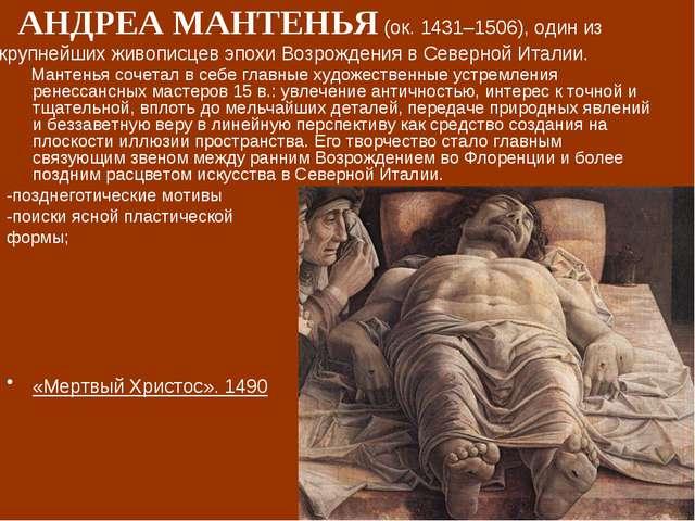 АНДРЕА МАНТЕНЬЯ (ок. 1431–1506), один из крупнейших живописцев эпохи Возрожд...