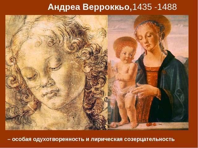 Андреа Верроккьо,1435 -1488 – особая одухотворенность и лирическая созерцател...