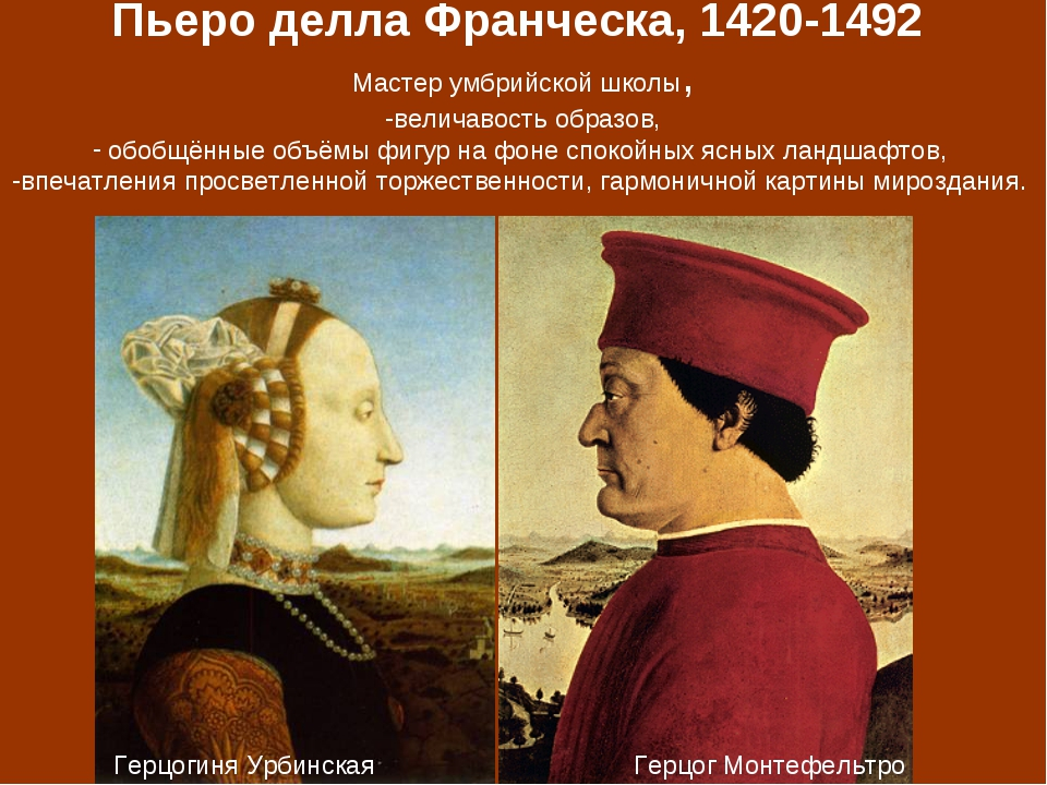 Пьеро делла Франческа, 1420-1492 Мастер умбрийской школы, величавость образов...
