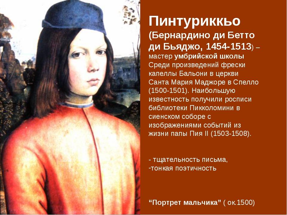 Пинтуриккьо (Бернардино ди Бетто ди Бьяджо, 1454-1513) – мастер умбрийской шк...
