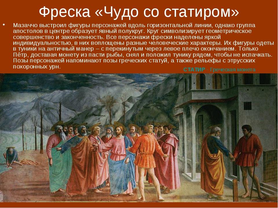 Фреска «Чудо со статиром» Мазаччо выстроил фигуры персонажей вдоль горизонтал...