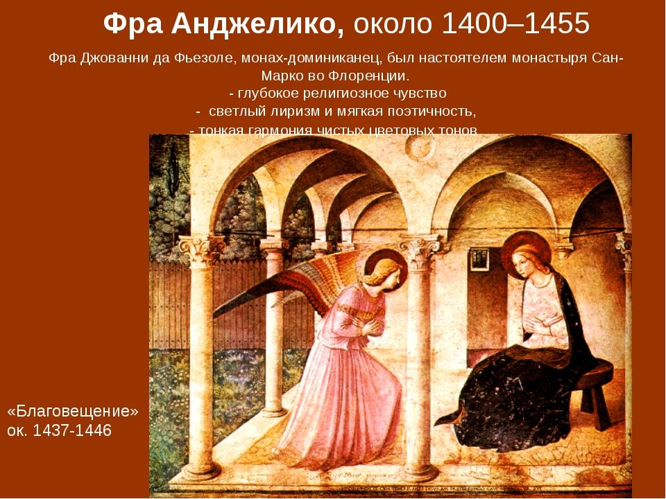 Фра Анджелико, около 1400–1455 Фра Джованни да Фьезоле, монах-доминиканец, бы...