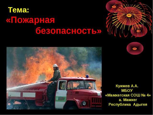 Презентация к уроку на тему: Урок-презентация по основам пожарной безопасности на тему: «Пожарная безопасность. Служба спасения 01» | скачать бесплатно | Социальная сеть работников образования
