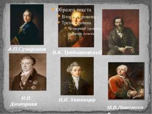 В.И. Майков В.К. Тредиаковский И.И. Дмитриев И.И. Хемницер М.В.Ломоносов А.П