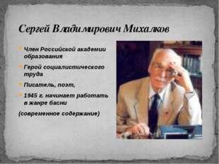 Сергей Владимирович Михалков Член Российской академии образования Герой социа