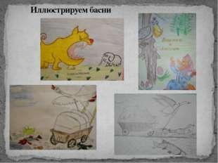 Иллюстрируем басни
