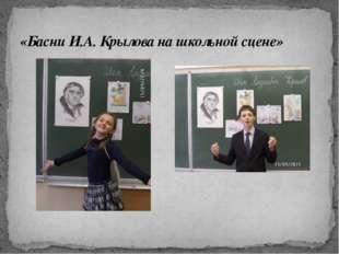 «Басни И.А. Крылова на школьной сцене»