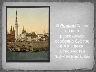 В России басня начала развиваться особенно быстро в XVIII веке в творчестве т