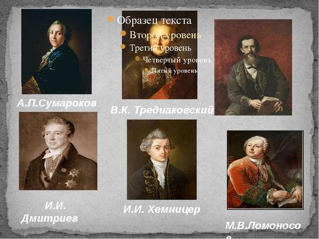 В.И. Майков В.К. Тредиаковский И.И. Дмитриев И.И. Хемницер М.В.Ломоносов А.П...
