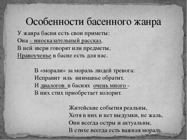Особенности басенного жанра У жанра басни есть свои приметы: Она – иносказате...